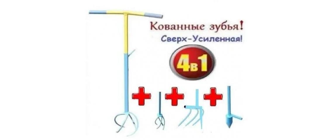 Культиватор Торнадо 4в1 Кованный