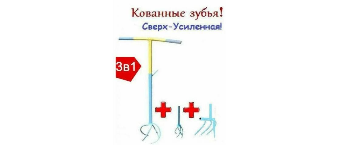 Культиватор Торнадо 3в1 Кованный